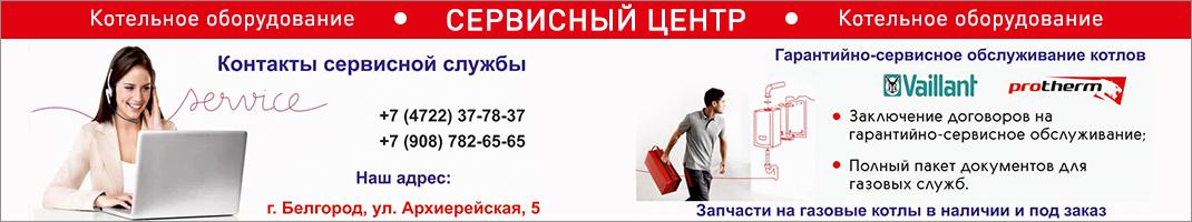 Сервисный центр котельного оборудования, Белгород