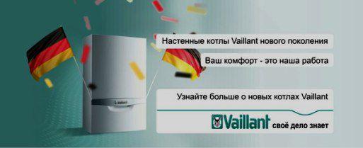 Новое поколение настенных котлов VAILLANT