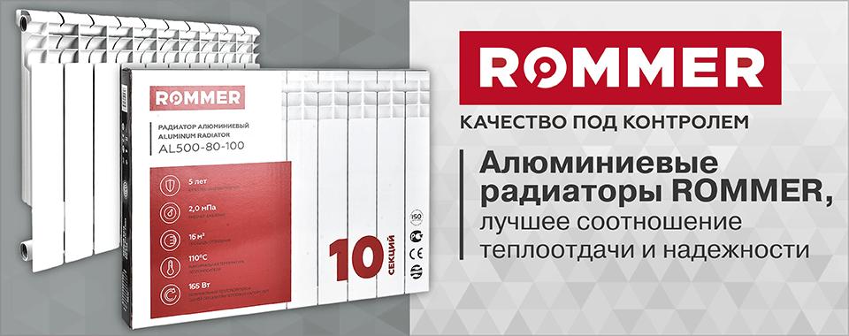 Супер-цена на алюминиевые радиаторы ROMMER AL500-80-100