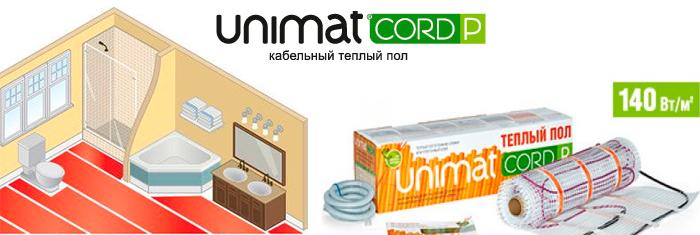 Кабельный теплый пол UNIMAT CORD P 140 Вт/м2, 0,7 м2 купить в Белгороде